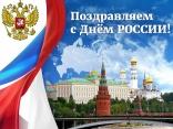 Поздравление с Днём России!