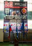 Первый открытый турнир по боксу Чкаловского района г. Екатеринбурга среди юношей