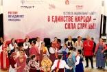 Торжества в честь Дня народного единства в областном Дворце народного творчества