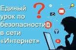 Единый урок безопасности в сети Интернет