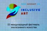Участие курсантов техникума «Рифей» в Международном фестивале «Инклюзив Арт»