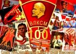 Посещение мероприятия в честь 100-летия ВЛКСМ